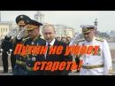 Трамп собирается править до 3000 года А Путин