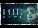 PS4 Until Dawn 4 1 2 Старая шахта