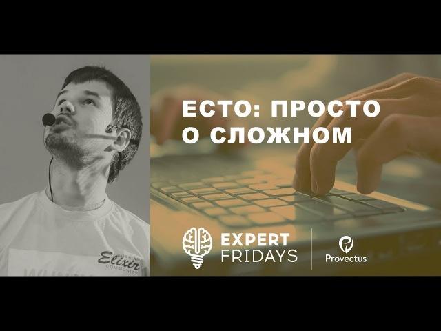 [Elixir MeetUp] Никита Соболев - ECTO: ПРОСТО О СЛОЖНОМ
