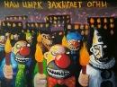 На ржавом ветру (клип) / Борис Гребенщиков