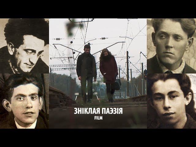 Фільм Белсату Зніклая паэзія, рэж. Ілля Бажко, 2017