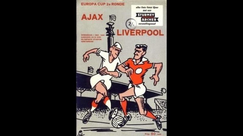 AFC Ajax (Amsterdam) - FC Liverpool 1966-12-07 18 КЕЧ обзор(40 минут)