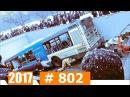 АвтоСтрасть - Новая сборка видео с видеорегистратора . Видео №802 Декабрь 2017