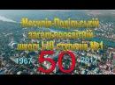 Могилів Подільській ЗОШ №1 50 років