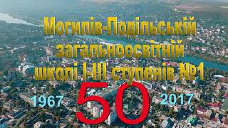 Могилів-Подільській ЗОШ №1 50 років