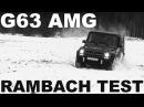 Mercedes G63 AMG 2017. Сравнительные заезды c Rambach PowerBox и без него.