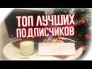 КОНФЕТКИ и MAX ANDROID БЬЮТ РЕКОРДЫ! ТОП ЛУЧШИХ 15 2-1