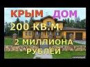 🔴 Крым 2018🔴 Строительство дома на мысе Фиолент под Севастополем 🔴 Отдых в Крым...