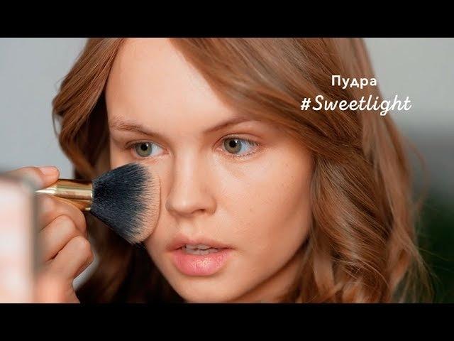 Идеальный тон: урок макияжа от Faberlic