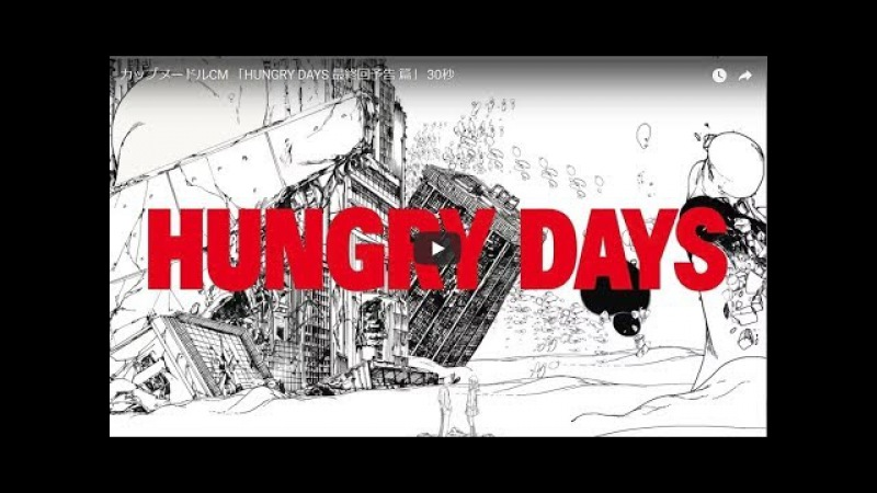 【CupNoodle|TVCM】HUNGRYDAYS 最終回予告 篇 ♫ I Don't Want To Miss A Thing(エアロスミス|Aerosmith)カップヌ