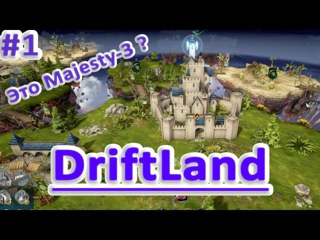Driftland the magic revival обзор прохождение на русском 1 ПЕРВЫЙ ВЗГЛЯД