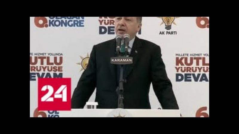Эрдоган решил открыть посольство в Восточном Иерусалиме Россия 24