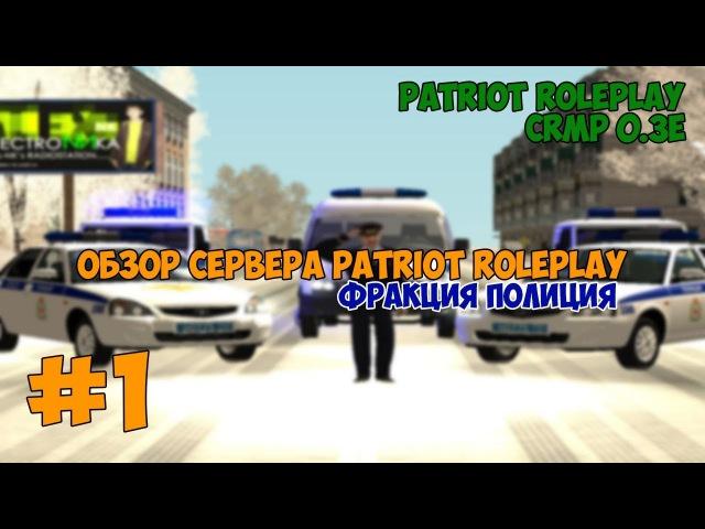 Обзор моего сервера CRMP 0.3e  Patriot RP  Обзор фракции полиция. 1
