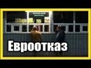 ЕС отказался от многомиллионного проекта с Украиной