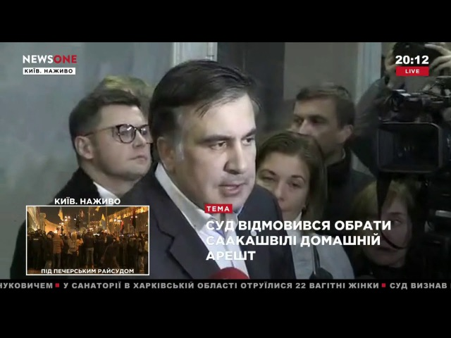 Саакашвили: Мужественная судья все сделала по закону, теперь на нее будут наезжать, но все понимают, что этой системе осталось недолго