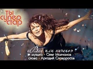 Азиза - Всё или ничего / Ты - суперстар (Выпуск 12, 21.12.2007)