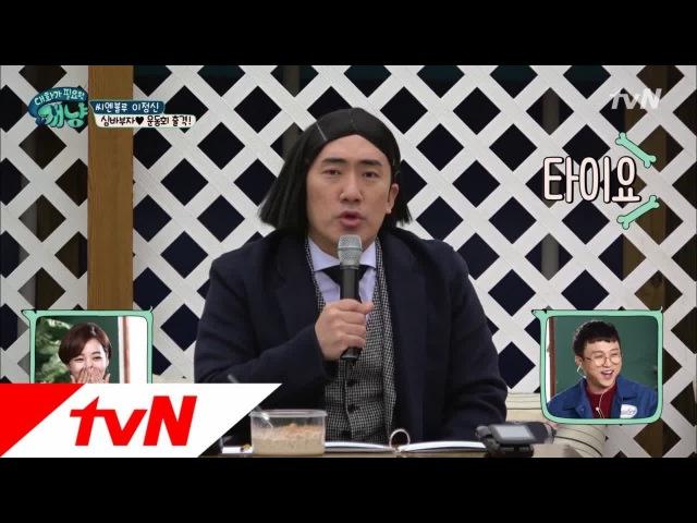 171213 tvN's Dear My Human EP13 Lee Jungshin Simba cuts 5