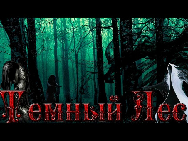 страшные истории на ночь - темный лес - страшилки на ночь