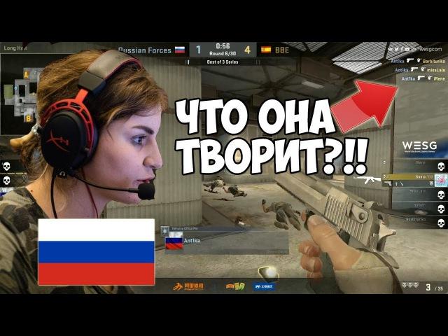 Ant1ka тащит Россию! Женская команда России против Испанок