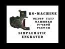 Тату машинка RS-MACHINE Tattoo machine simplematic engraved