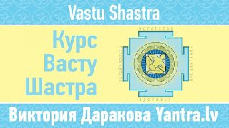 Курс Васту   Вводное Виктория Даракова Yantra.lv с центром И. Медведевой