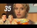 Семейный детектив. 35 серия. Голый король (2011). Драма, детектив @ Русские сериалы