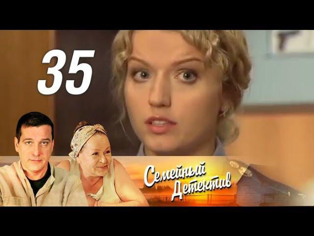 Семейный детектив 35 серия - Голый король (2011)