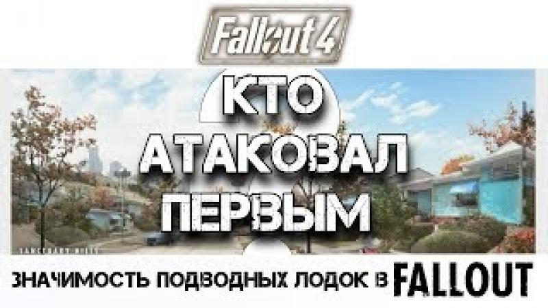 Fallout 4 - ТАЙНЫ ВЕЛИКОЙ ВОЙНЫ