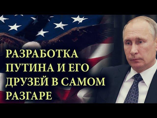 СЕНАТ США - ГЛАВНОЕ ПЕРЕКРЫТЬ ДОСТУП К ФИНАНСАМ ПУТИНУ И РАСКРЫТЬ ЕГО СЧЕТА