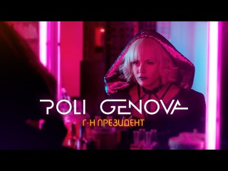 Poli Genova - Г-н Президент/Mr. President [Official HD Video]