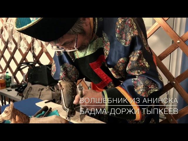 Волшебник из села Анинск