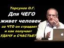 Торсунов О.Г. Для ЧЕГО живет человек, за ЧТО он страдает и как получает УДАЧУ и СЧ ...