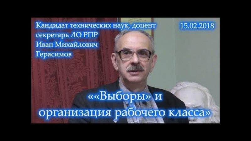 ««Выборы» и организация рабочего класса». Иван Михайлович Герасимов. 15.02.2018