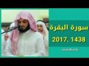 Сура Аль - Бакара البقرة аяты 1 - 93 . Раыд Мухаммад Курди