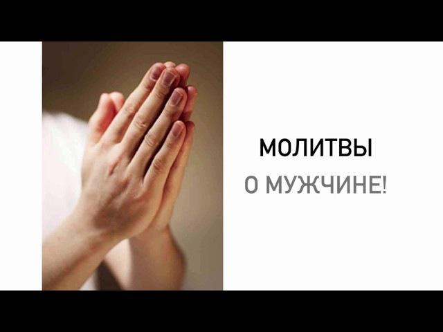 Молитвы о мужчине: польза и вред