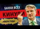 Раскрыта банковская афера! Как Путин, Набиулина, Греф и Тиньков выдоили Россию