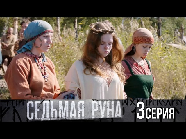 Седьмая руна - Серия 3/ 2014 / Сериал / HD 1080p