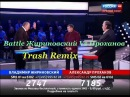 Battle ЖИРИНОВСКИЙ Vs ПРОХАНОВ Trash Remix