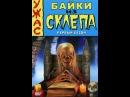 Байки из склепа сериал 7 сезонов КиноПоиск