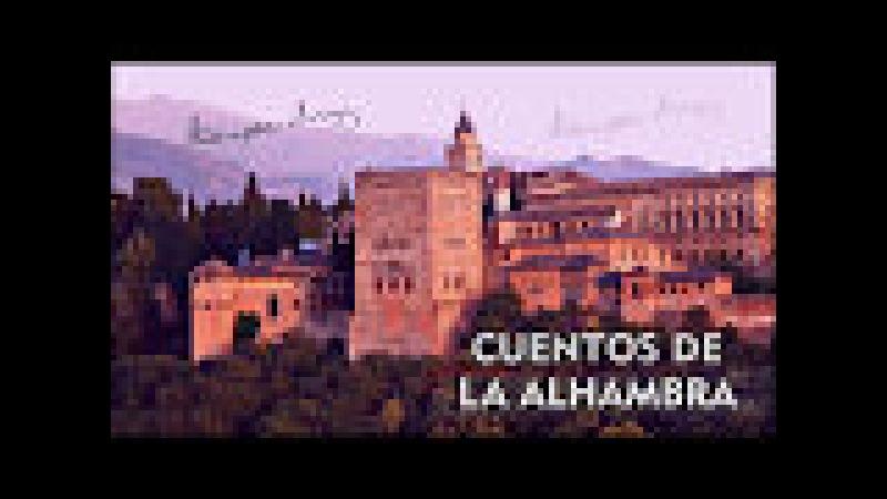 Cuentos de la Alhambra - Cap. 1 - 3 | Washington Irving | AudioLibro [Part. 1/3]