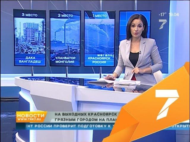 Красноярск на время стал самым грязным городом мира