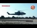 Зроблено в Україні Українці розробили сучасний високошвидкісний гелікоптер