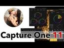 Capture One Pro 11 обзор на русском