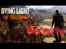 Dying Light-прохождение в онлайне!Following!Выживание!Продолжаем!)