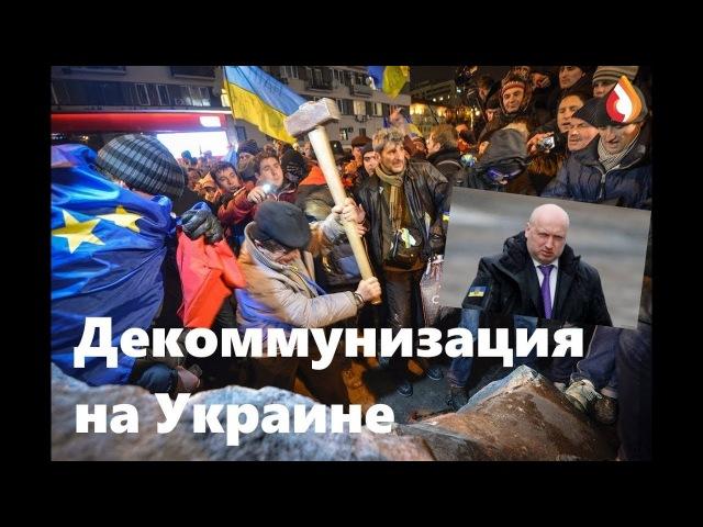 Декоммунизация на Украине Одесское Общественное Телевидение