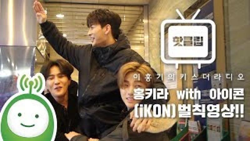 홍키라 초대석 with 아이콘(iKON) 벌칙영상!! [이홍기의 키스더라디오]