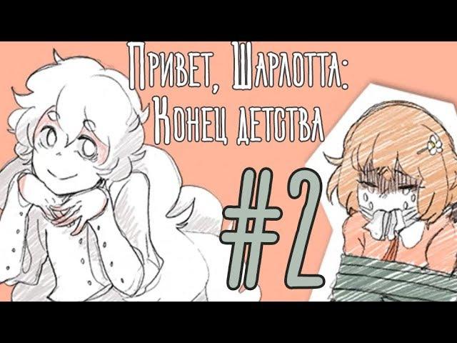 Привет, Шарлотта: Конец детства  Прохождение на русском Часть 2