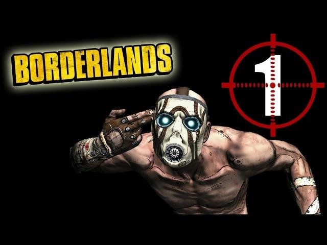 Прохождение Borderlands [ 1] О дивный новый мир » Freewka.com - Смотреть онлайн в хорощем качестве