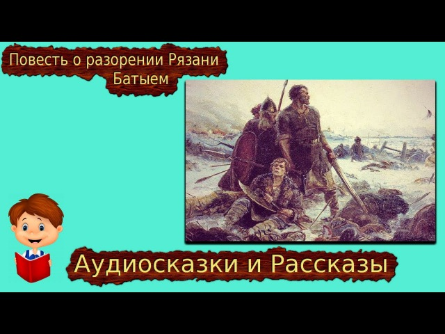 Повесть о разорении Рязани Батыем Произведение древнерусской литературы Аудиокнига