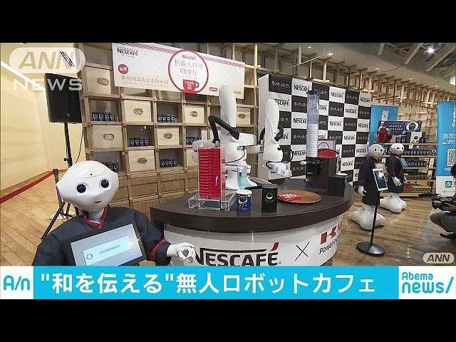 無人ロボットカフェ登場 店員煩わしい・・・そんな方に(18/02/08)